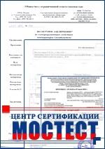 Сертификат на кран шаровый