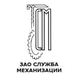 Служба Механизации
