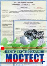 Сертификация авто