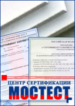 Сертификат на ГКЛ