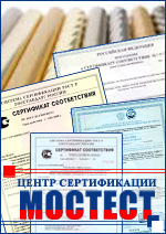 Сертификат на металлическую трубу