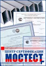 Сертификат на профильную трубу